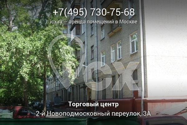 Поиск помещения под офис Новоподмосковный 2-й переулок Коммерческая недвижимость Скатертный переулок