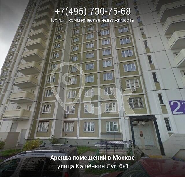 Арендовать помещение под офис Кашенкин Луг улица Аренда офиса 30 кв Станиславского улица