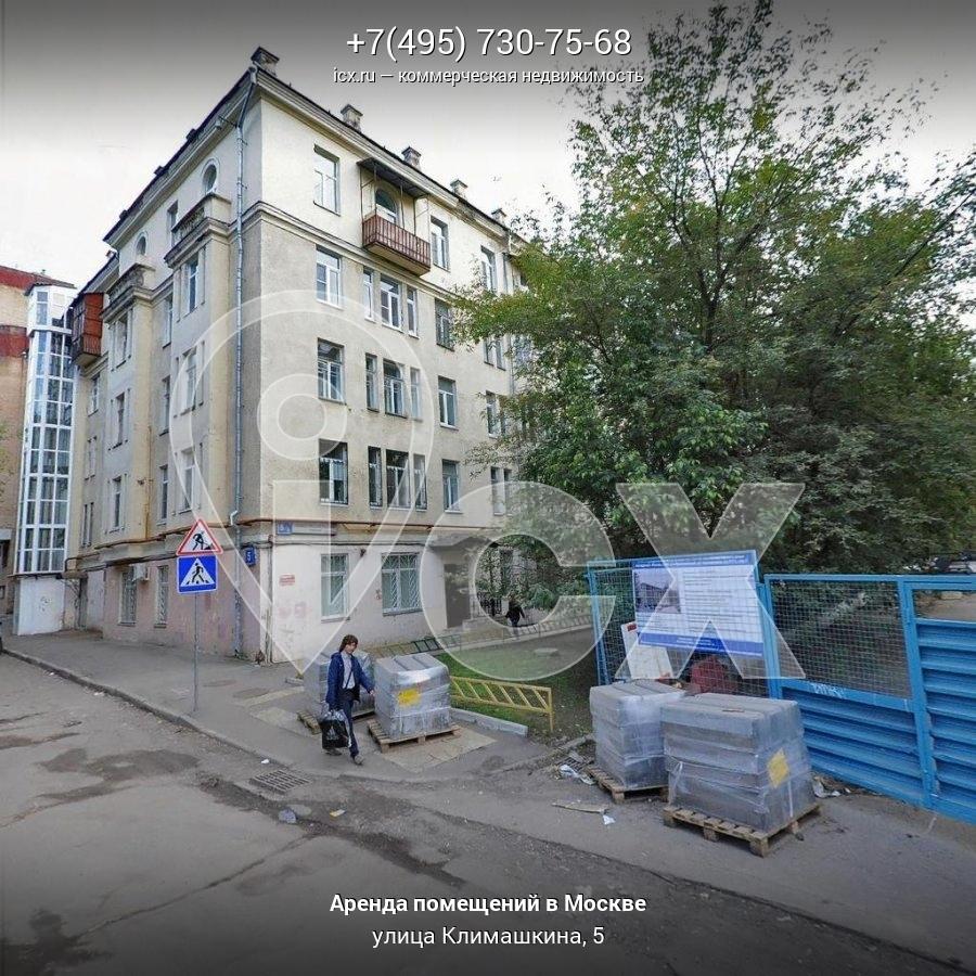 Аренда коммерческой недвижимости Климашкина улица поиск Коммерческой недвижимости Макеевская улица