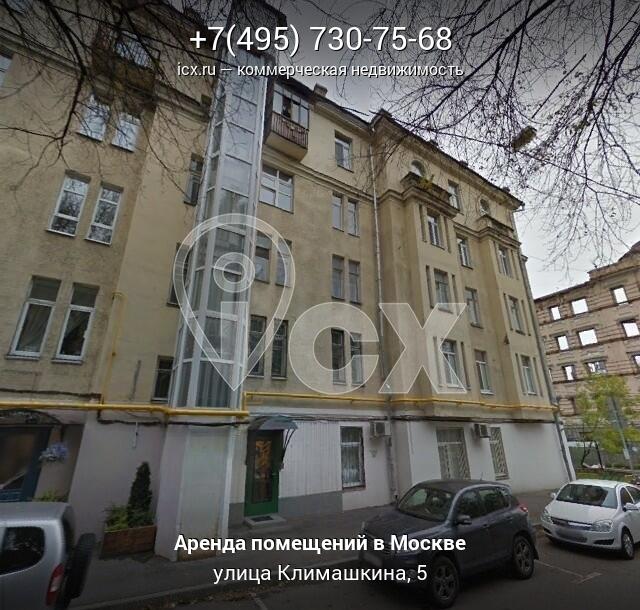 Снять помещение под офис Климашкина улица аренда офиса от собственника ул.кржжановского