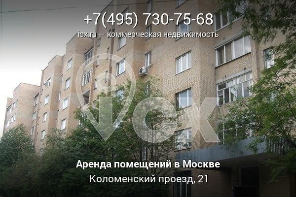 Аренда офиса Коломенский проезд аренда офисов г.бор