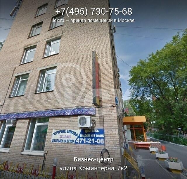 Аренда офиса на ул.коминтерна в москве аренда маленького офиса в гольяново