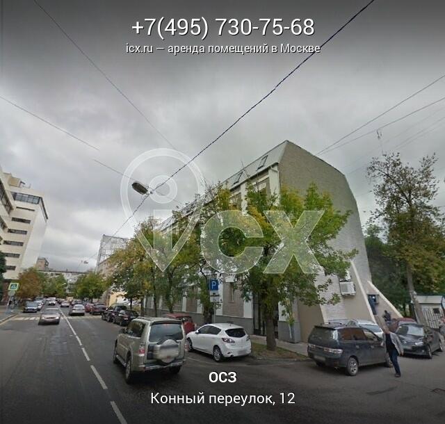Аренда офиса 20 кв Конный переулок аренда офиса молдовка адлер