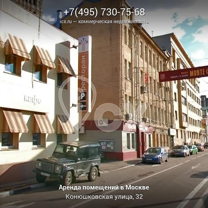 Снять в аренду офис Конюшковская улица помещение для персонала Новый 1-й переулок