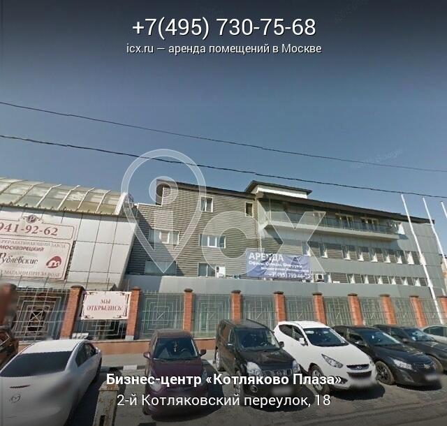 Аренда офиса в котляковский проезд городовой ру коммерческая недвижимость