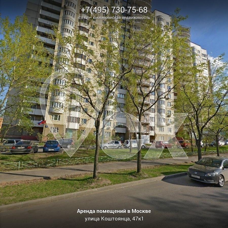 Аренда офисных помещений Коштоянца улица коммерческая недвижимость в г армавире краснодм
