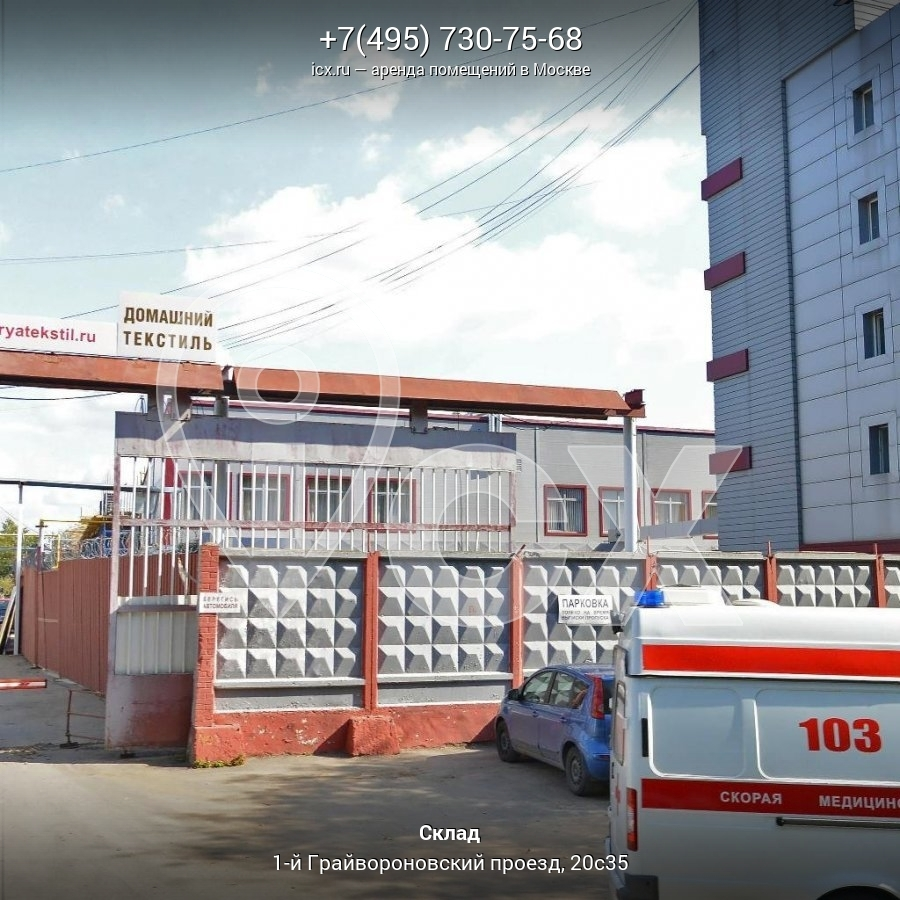 Аренда офиса 35 кв Грайвороновский 1-й проезд аренда офисов в калининграде