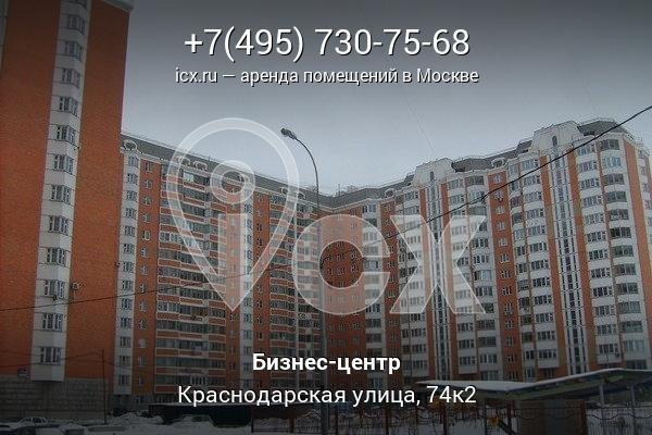 Аренда офисных помещений Краснодарская улица офисные помещения Сытинский тупик