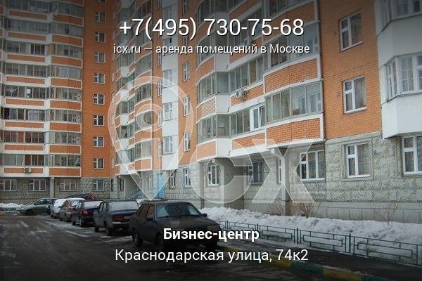 Снять офис в городе Москва Краснодарская улица аренда офисов в южном бутово
