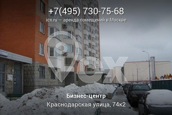 Арендовать офис Краснодарская улица Аренда офиса 50 кв Радиаторская 2-я улица