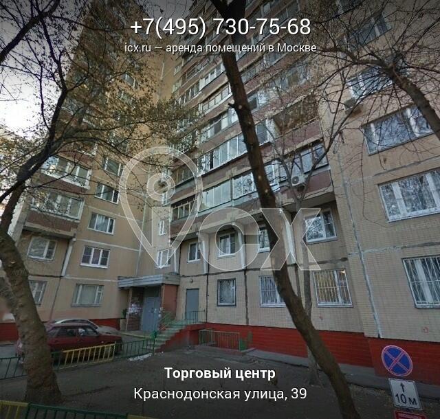 Аренда офиса краснодонская найти помещение под офис Весенняя улица