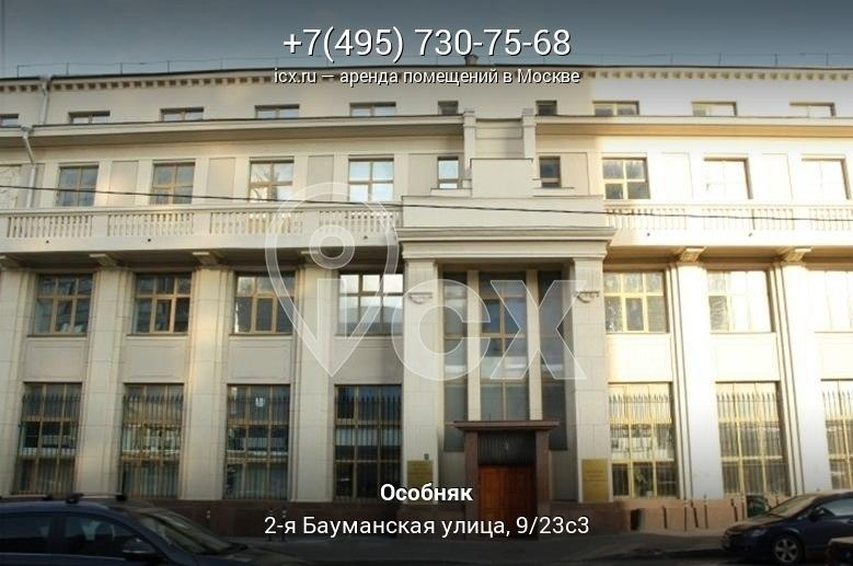Арендовать помещение под офис Бауманская 2-я улица гостиницы аренда офисов