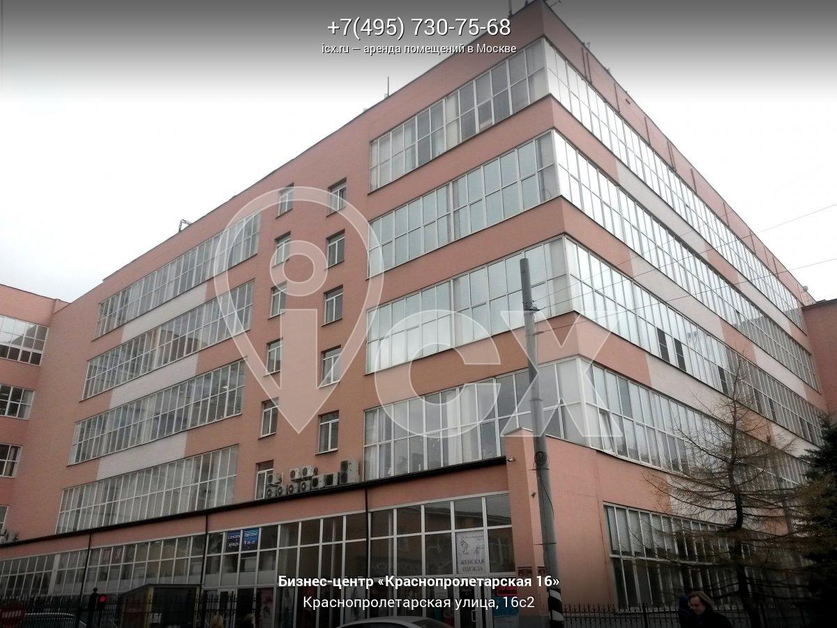 Красный пролетарий аренда офисов коммерческая недвижимость спб 2015