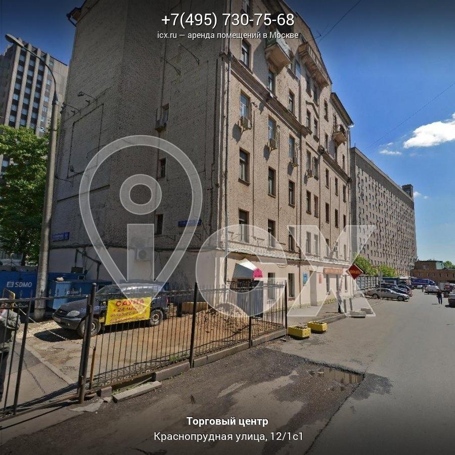 Арендовать офис Краснопрудная улица коммерческая недвижимость в каза