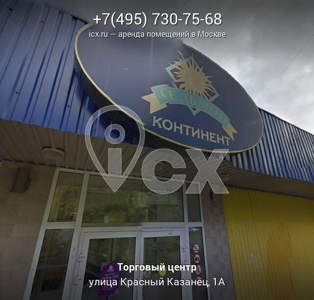 Аренда офиса Красный Казанец улица цена квадратного метра коммерческая недвижимость