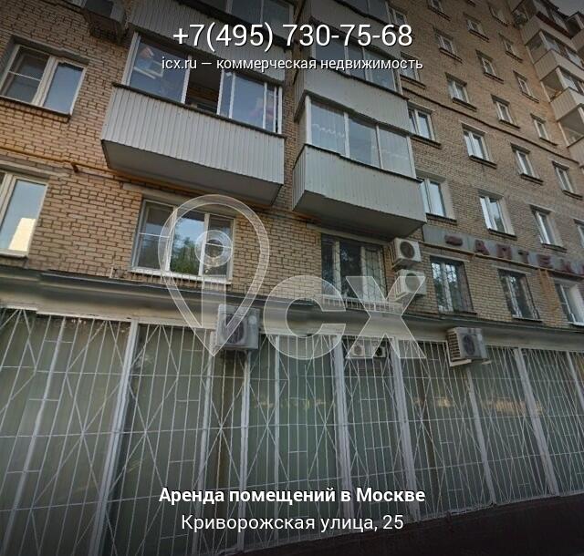 Аренда коммерческой недвижимости Криворожская улица Аренда офиса 10кв Хорошевский 2-й проезд