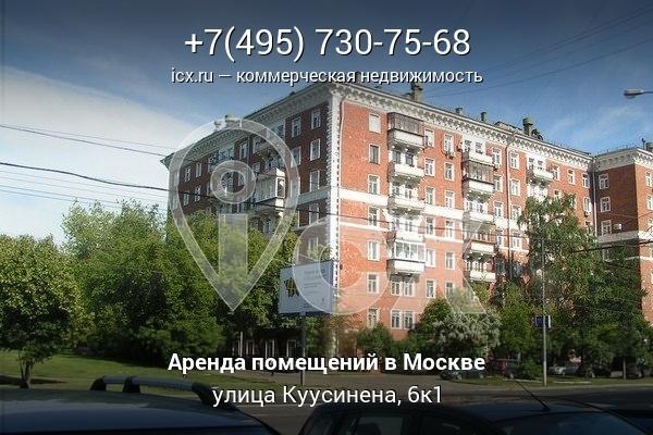 Снять в аренду офис Куусинена улица офисы в москве аренда до 15000 рублей