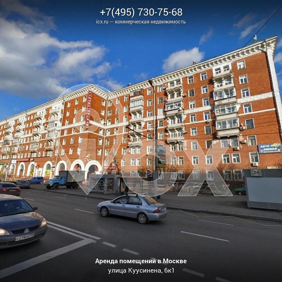 Снять в аренду офис Куусинена улица Аренда офиса 40 кв Лукино 1-я улица