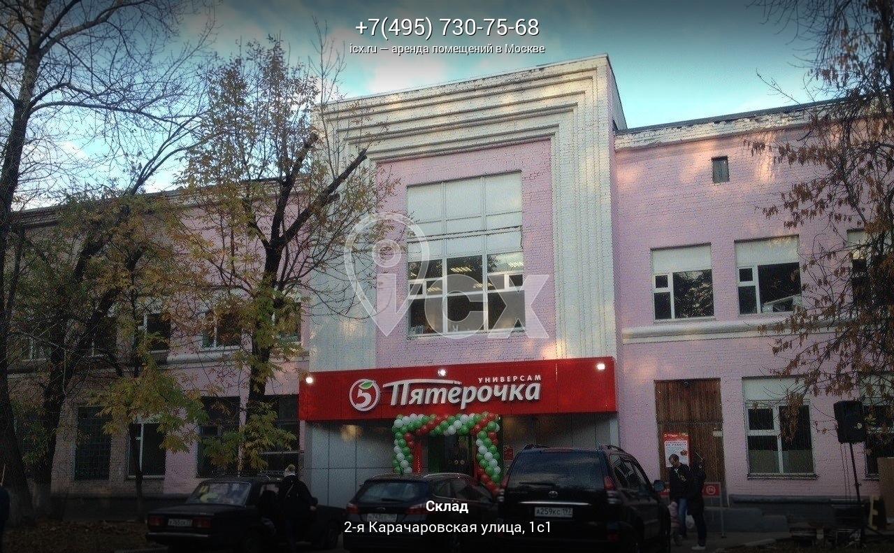 Аренда офиса 30 кв Карачаровская 2-я улица поиск Коммерческой недвижимости Магистральная 3-я улица
