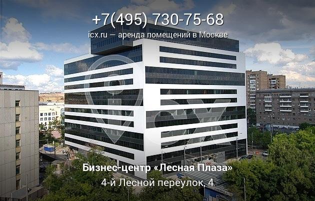 Аренда офиса 60 кв Лесной переулок Снять офис в городе Москва Дальняя улица