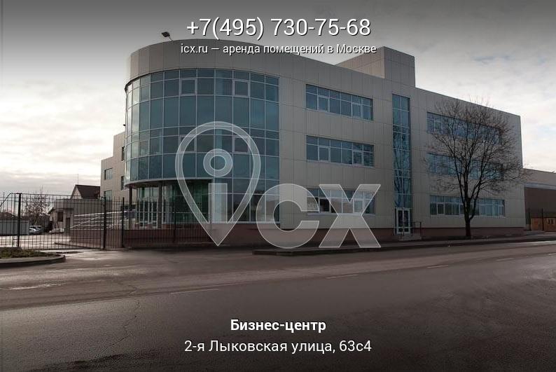 Аренда офисных помещений Лыковская 3-я улица Аренда офиса 15 кв Зорге