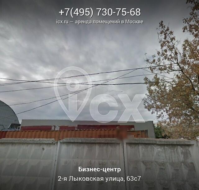 Аренда офиса Лыковская 2-я улица аренда офиса от собственника печатники