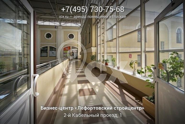 Аренда офисов в лефортово аренда офисов в октябрьском районе ростова на дону