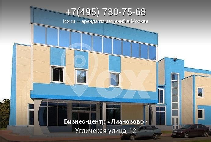 Готовые офисные помещения Угличская улица Аренда офиса 20 кв Хорошевский 1-й проезд