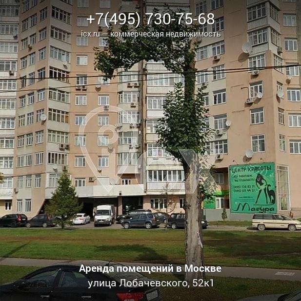 Аренда офиса Лобачевского улица вавилова 47 а аренда офиса