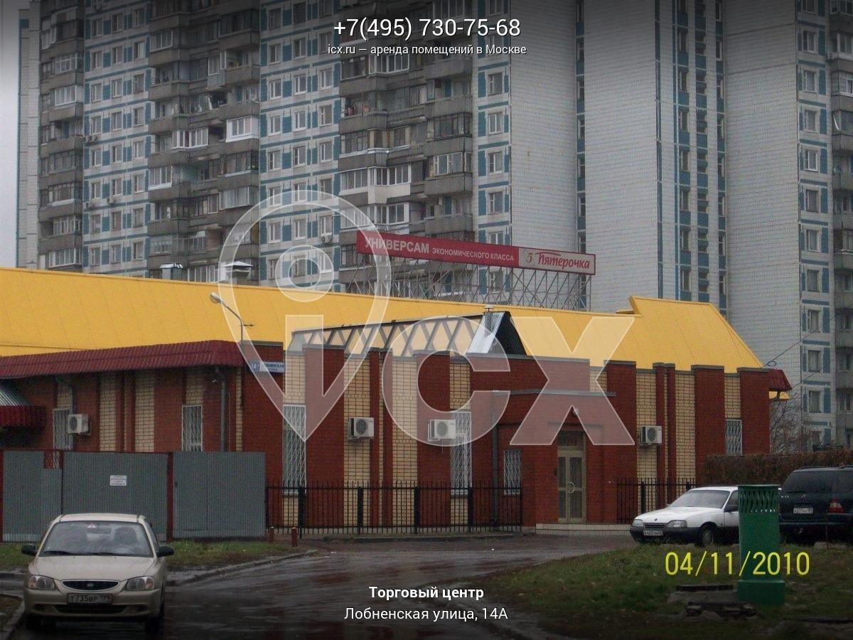 Арендовать офис Лобненская улица Аренда офиса 20 кв Садовая-Самотечная улица