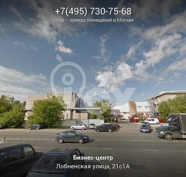 Арендовать офис Лобненская улица как перевести дом в коммерческую недвижимость
