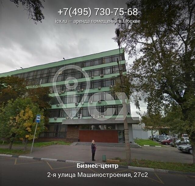 Помещение для фирмы Машиностроения 1-я улица арендовать офис Дмитровское шоссе