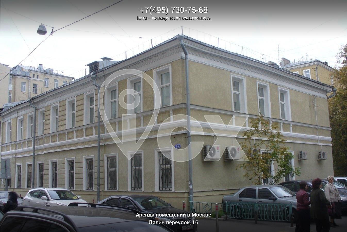 Арендовать помещение под офис Лялин переулок коммерческая недвижимость пятигорск продажа