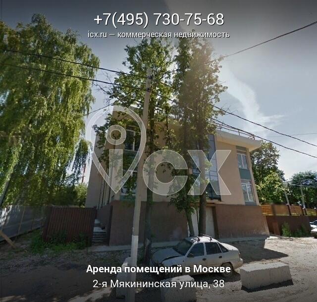 Поиск Коммерческой недвижимости Мякининская 2-я улица аренда коммерческой недвижимости мошенничество