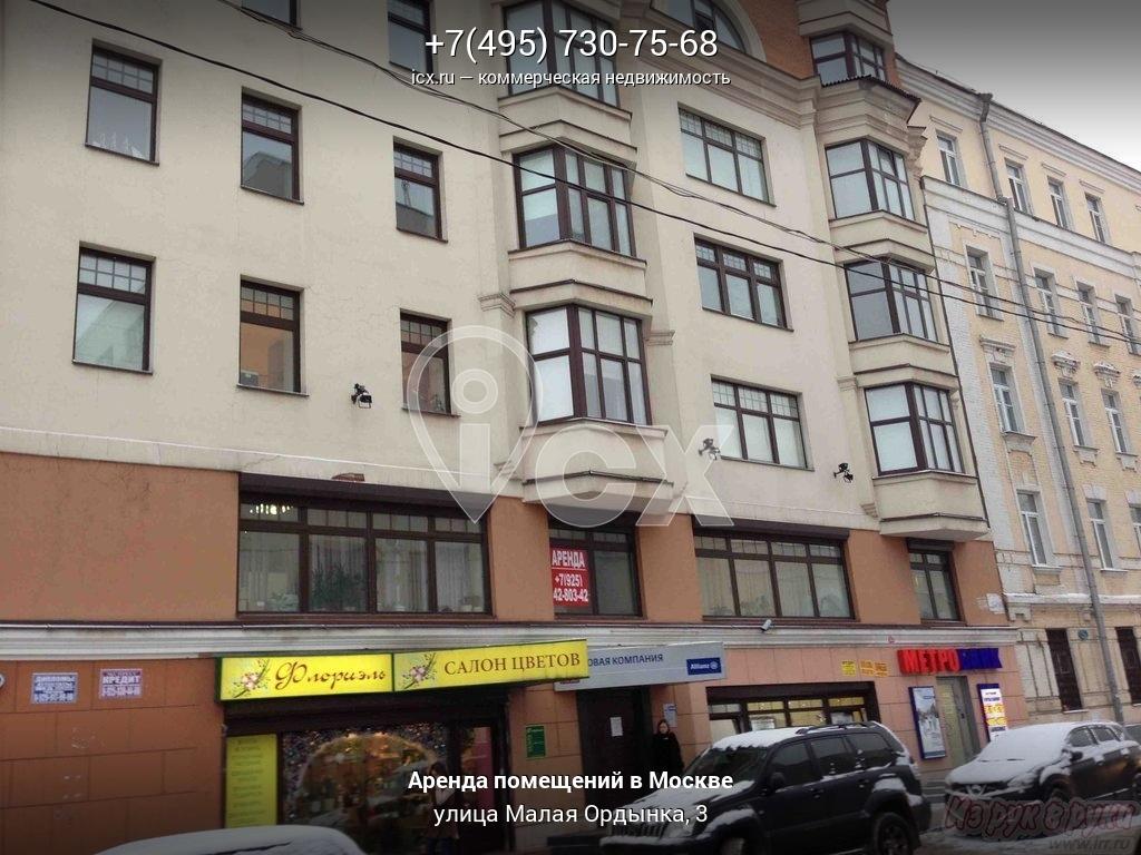 Снять помещение под офис Ордынка Малая улица Аренда офисов от собственника Истринская улица