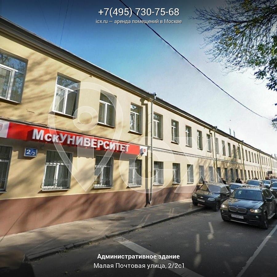 Снять офис в городе Москва Почтовая Малая улица аренда офиса м5 самара