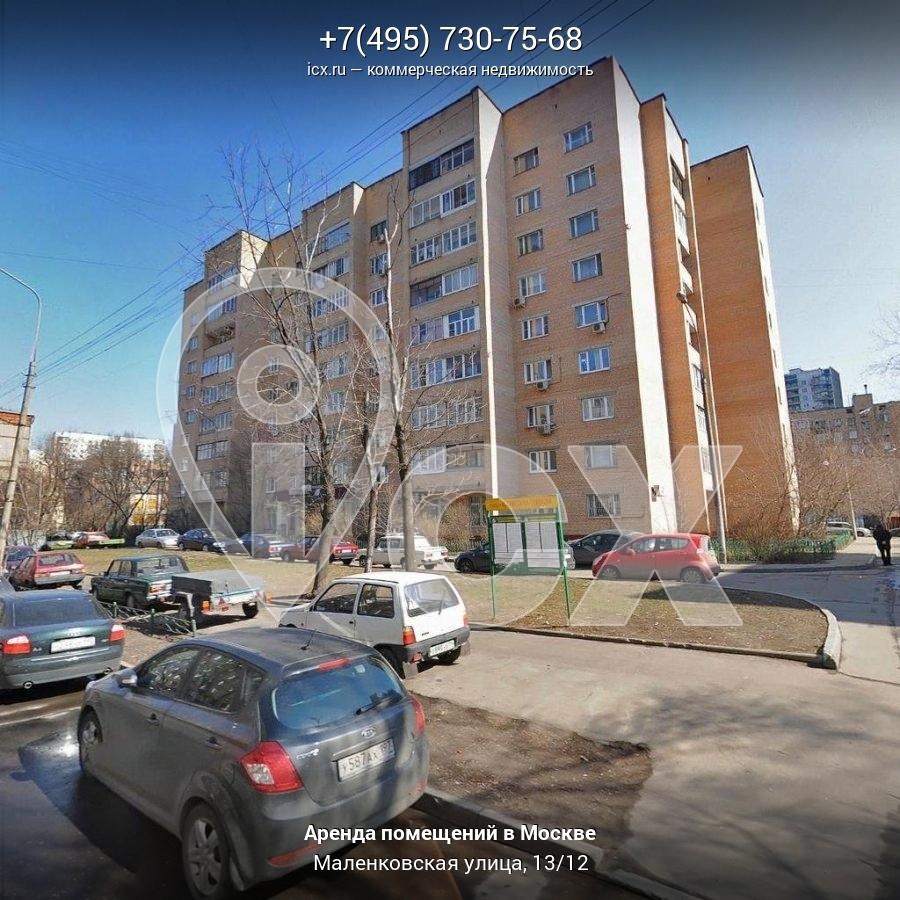 Коммерческая недвижимость Маленковская улица днепропетровск карла маркса коммерческая недвижимость
