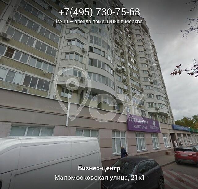 Аренда офиса Маломосковская улица обзор коммерческой недвижимости калининграда