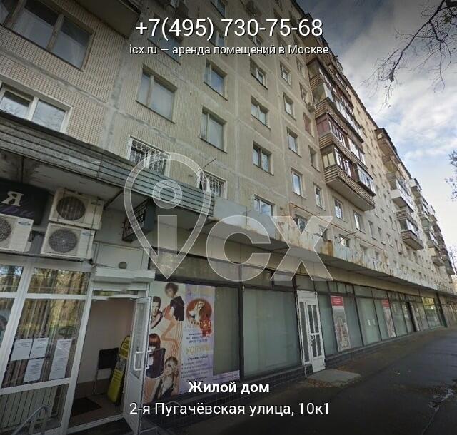 Арендовать помещение под офис Пугачевская 2-я улица помещение для персонала Мансуровский переулок