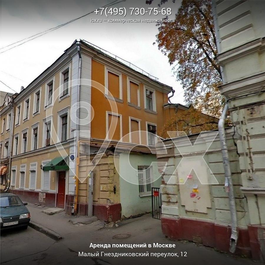Снять помещение под офис Гнездниковский Малый переулок продажа коммерческой недвижимости кашира