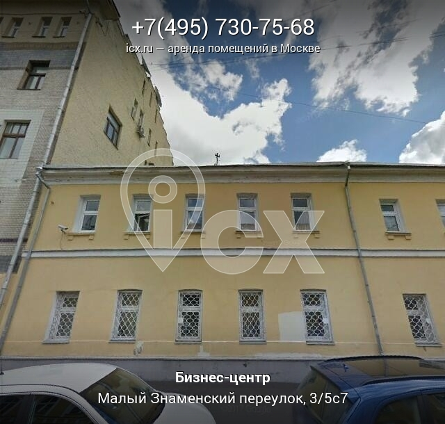 Арендовать помещение под офис Знаменский Малый переулок аренда офиса в серпухове цена