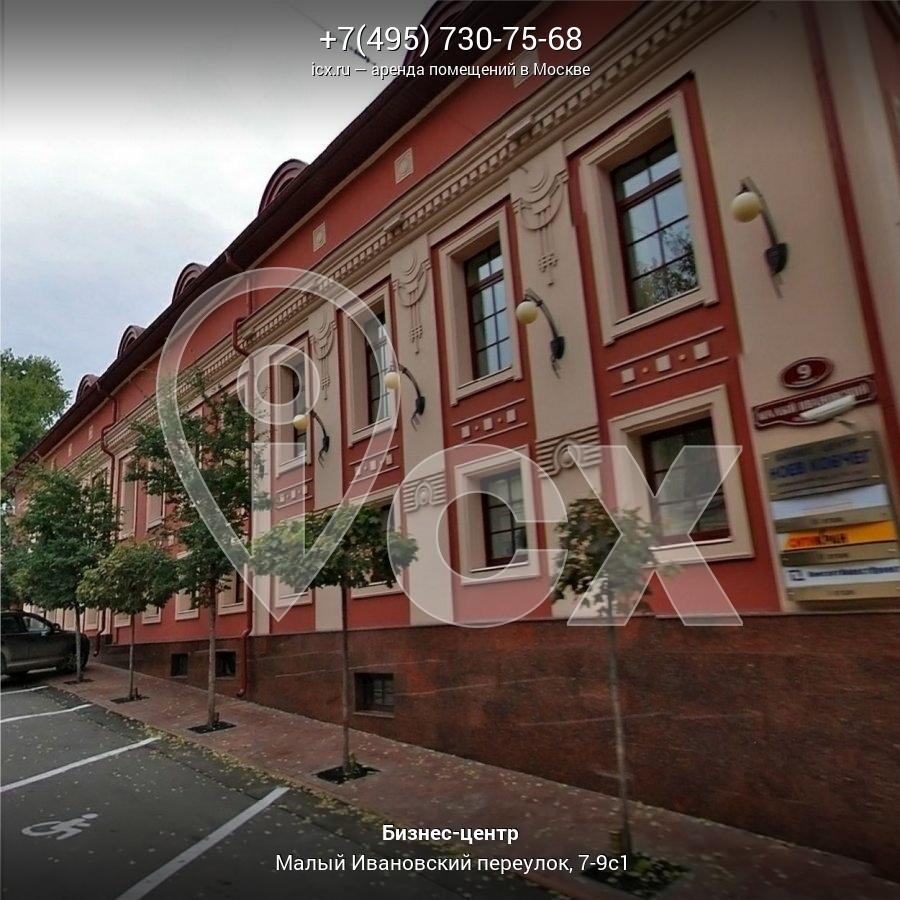 Аренда офиса 30 кв Ивановский Малый переулок коммерческая недвижимость стамбула