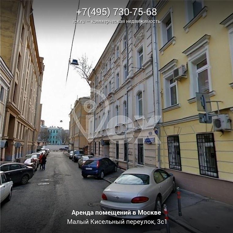 Арендовать помещение под офис Кисельный Малый переулок великий новгород аренда коммерческой недвижимости