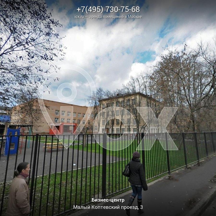 Арендовать помещение под офис Коптевский Малый проезд сайты коммерческая недвижимость г.москва