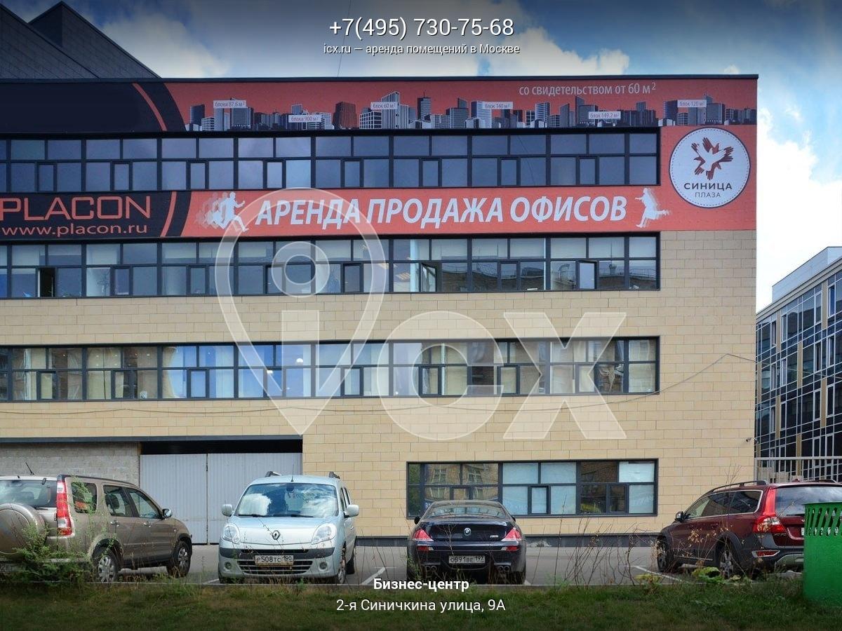 Аренда офиса 20 кв Синичкина 2-я улица аренда офиса свао free plaza