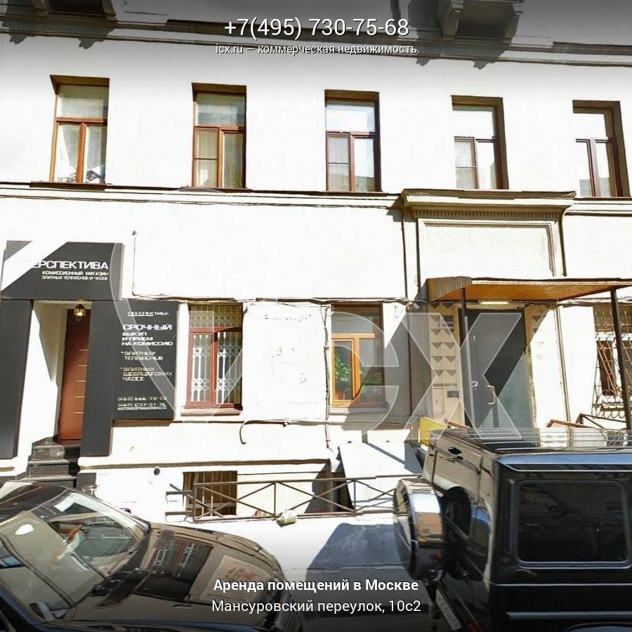 Аренда офисов от собственника Мансуровский переулок Аренда офиса 30 кв Вильгельма Пика улица