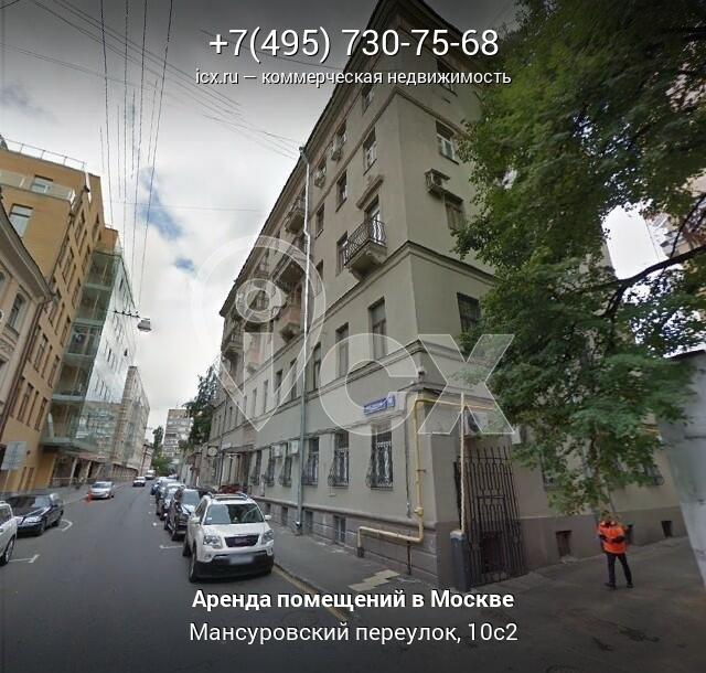Снять помещение под офис Мансуровский переулок аренда гродно офиса
