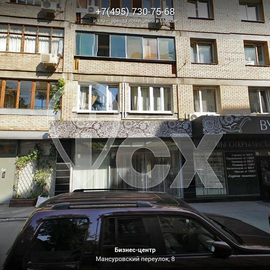 Аренда офиса Мансуровский переулок помещение для персонала 26-ти Бакинских Комиссаров улица