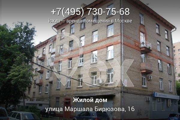 Аренда офисных помещений Маршала Бирюзова улица коммерческая недвижимость аренда алматы