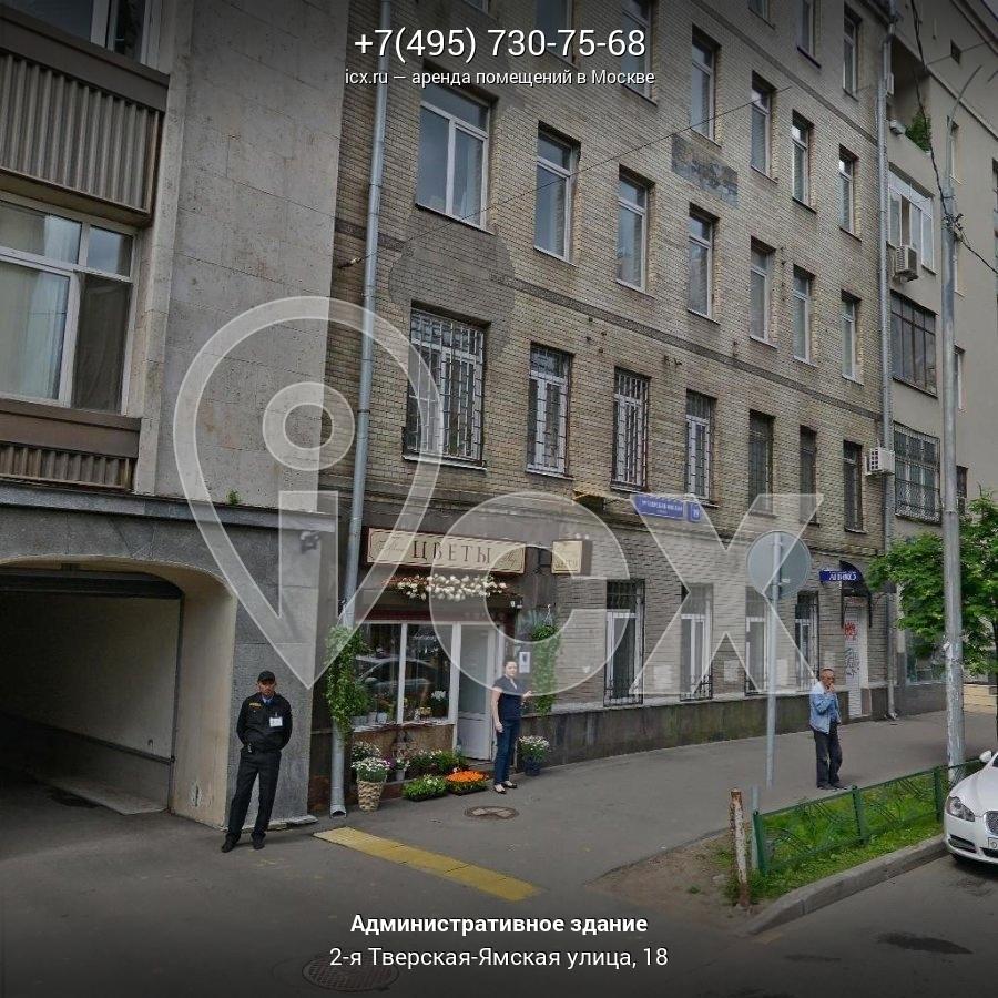 Аренда офиса 7 кв Ямская 2-я улица Аренда офиса 30 кв Курьяновский бульвар